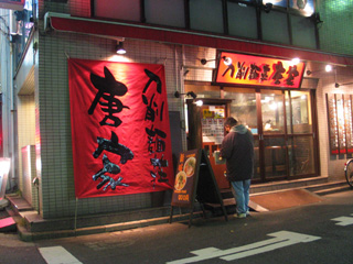 刀削麺荘唐家