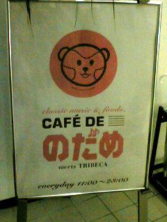 のだめカフェ看板