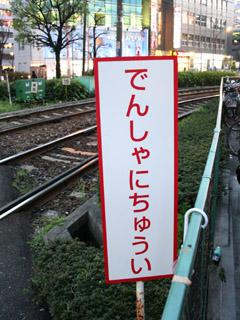電車に注意