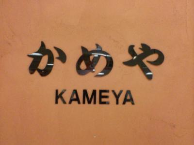 070118kameya04.jpg