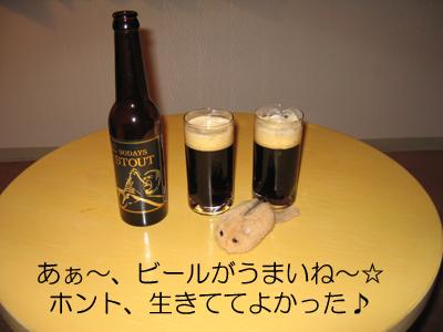 越後の地ビール