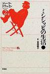 ミシシッピの生活(上)/ マーク・トウェイン