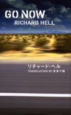 Go Now / Richard Hell