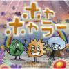 ホャホャラー(DVD付) / 安齋肇