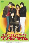 ワンモアタイム DVD