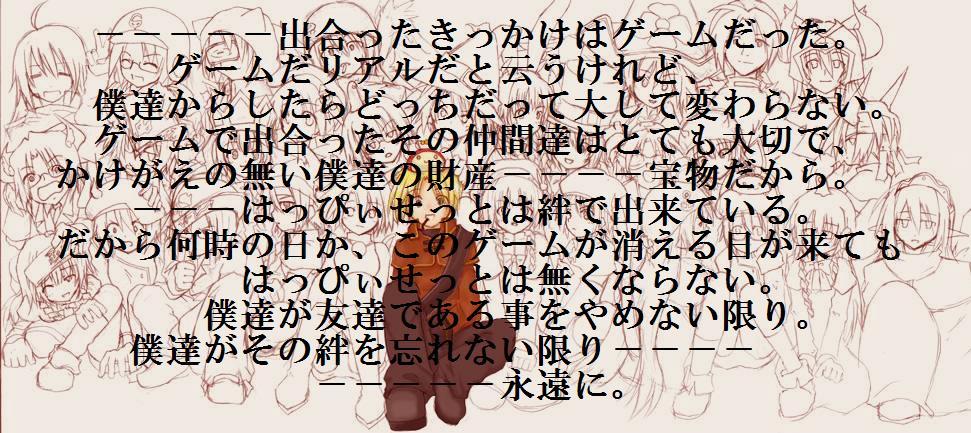はっぴぃ声明jpg