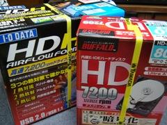 内蔵型HDDと外付けHDD