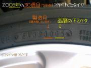 タイヤの製造年(表記)