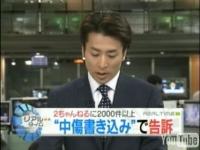 2ch告訴についてのテレビ放送