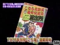 こち亀作者秋本治さん30周年記念インタビュー
