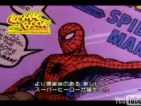 ザ・ヒストリー・オブ・アメリカン・コミックス
