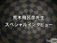 荒木飛呂彦スペシャルインタビュー