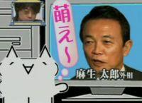 麻生太郎首相を実現しよう