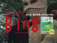転職マガジン『B-ing』