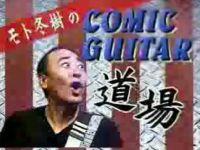 モト冬樹の『コミックギター道場』