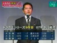 ドラクエ9発表がテレビで報道された!