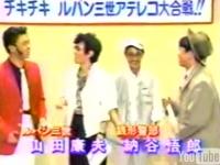 山田康雄とダウンタウンの共演映像