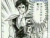 バイオレンスゲーマー『最強挙士伝説ファミコマンドー竜』