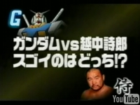 ガンダム芸人vs越中詩郎芸人