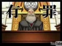 逆転裁判MAD