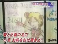 韓国の小中学生が描いた反日ポスターの数々