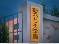永井豪先生の『ハレンチ学園』テレビ版OP
