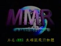 実写版MMR(マガジン・ミステリー・調査班)