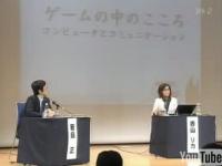 香山リカが語る『TVゲーム,現実とバーチャル』