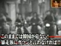 韓国の暴走族事情
