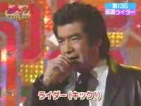 藤岡弘、が『レッツゴー!!ライダーキック』を熱唱