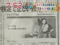 メイド文化の普及を!日本メイド協会設立!