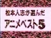 松本人志が選んだアニメ