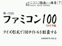 クイズ『ファミコン100』懐ゲー100タイトルを振り返る
