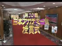 第30回日本アカデミー賞授賞式の放送