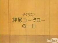 ギタリスト『押尾コータロー』の一日