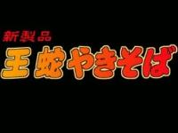 『仮面ライダー王蛇焼きそば』新発売!