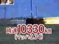 人類史上最速!10330kmで走る乗り物!