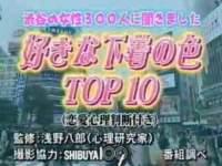 好きな下着の色TOP10