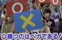 理不尽な○×クイズ
