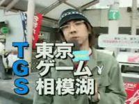 ポルノ鈴木の『東京ゲーム相模湖』リポート