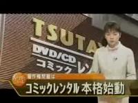TUTAYAがコミックレンタルサービスに本格参入