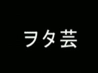 ヲタ芸を学ぼう!『ヲタ芸講習ビデオ』