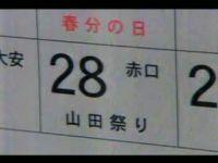今日は山田が英雄『山田祭り』の日
