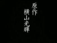 横山光輝先生追悼MAD