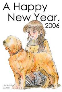 2006年賀絵(カラー)