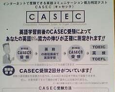 casec2.jpg