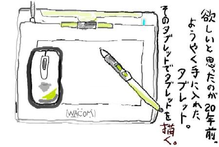 絵手紙タブレット