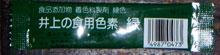 okoshi25s.jpg