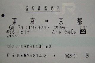 tokyo-kyoto.jpg