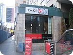 Take5 Cafe Granville x Hastings